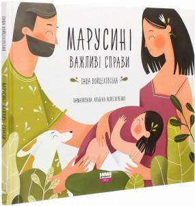 Книга Марусині важливі справи
