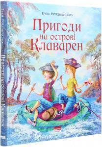 Книга Пригоди на островi Клаварен