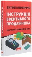 Книга Інструкція ефективного продажника. Мистецтво завершення угод