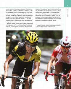 фото страниц Сила, скорость и выносливость. Как достичь успеха в велоспорте и повысить качество жизни #7