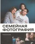 Книга Семейная фотография