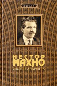 Книга Сповідь анархіста