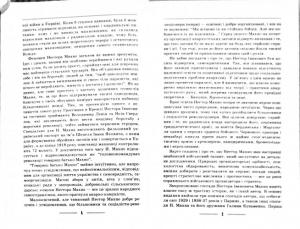 фото страниц Сповідь анархіста #3