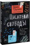 Книга Писатели свободы. Как 150 'трудных' подростков и учительница бросили вызов стереотипам