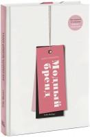 Книга Как создать модный бренд. Все нюансы от игроков fashion-индустрии