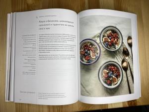 фото страниц В гармонии с циклом. Как полезная еда поможет позаботиться о себе во всех фазах цикла #7