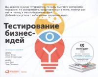 Книга Тестирование бизнес-идей