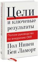 Книга Цели и ключевые результаты. Полное руководство по внедрению OKR