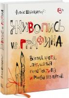 Книга Живопись vs графика. Взгляд крота, лягушачья перспектива и рыба из пятна