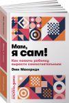 Книга Мам, я сам! Как помочь ребенку вырасти самостоятельным