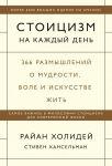 Книга Стоицизм на каждый день. 366 размышлений о мудрости, воле и искусстве жить