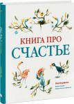 Книга Книга про счастье