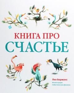 фото страниц Книга про счастье #2