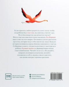 фото страниц Книга про счастье #17