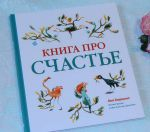 фото страниц Книга про счастье #3