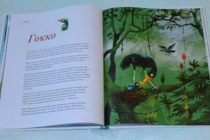 фото страниц Книга про счастье #11