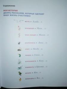 фото страниц Книга про счастье #4