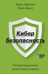 фото страниц Кибербезопасность. Что руководителям нужно знать и делать #2