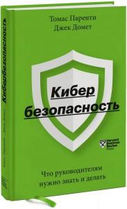 Книга Кибербезопасность. Что руководителям нужно знать и делать