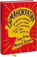 Книга Гуманократия. Как сделать компанию такой же гибкой, смелой и креативной, как люди внутри нее