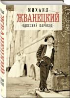 Книга Одесский пароход