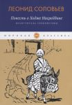 Книга Повесть о Ходже Насреддине. Возмутитель спокойствия