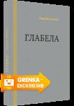 Книга Глабела