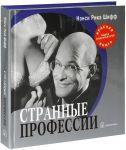 Книга Странные профессии
