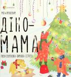 Книга Діно-мама. Твоя святково-зимова історія