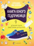 Книга Книга юного підприємця. 9 детальних планів своєї справи для підлітків