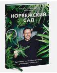 Книга Норвежский сад. Красивые и выносливые растения для городской квартиры