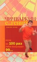Книга Чичваркин Е...гений. Если из 100 раз тебя посылают 99...