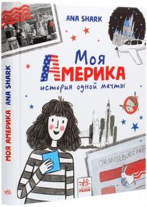 Книга Моя Америка