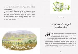 фото страниц Аня из Зелёных Мезонинов #4