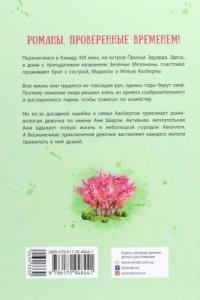фото страниц Аня из Зелёных Мезонинов #10