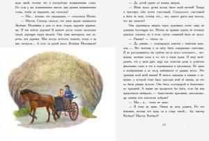 фото страниц Аня из Зелёных Мезонинов #7