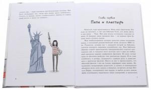фото страниц Моя Америка #6