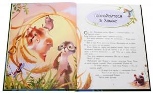 фото страниц Пригоди Хоми та Ховраха #3