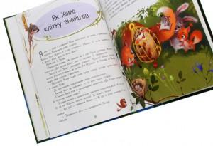 фото страниц Пригоди Хоми та Ховраха #7