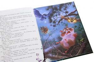 фото страниц Пригоди Хоми та Ховраха #6