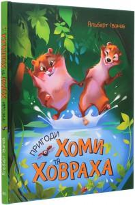 Книга Пригоди Хоми та Ховраха