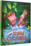 Книга Приключения Хомы и Суслика