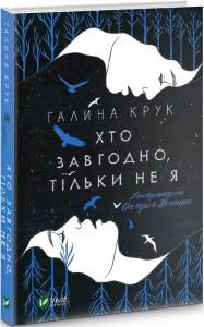 Галина Крук, «Хто завгодно, тільки не я»