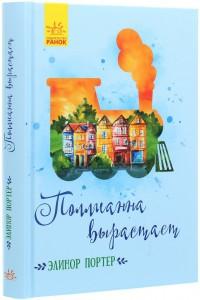 Книга Поллианна вырастает