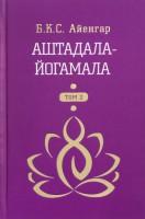 Книга Аштадала-Йогамала. Том 2