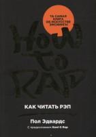 Книга Как читать рэп