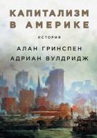 Книга Капитализм в Америке. История