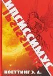 Книга Ипсиссимус
