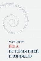 Книга Йога: история идей и взглядов