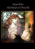 Книга Легенда о Граале